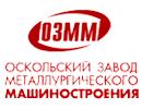 Оскольский завод металлургического машиностроения